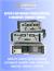 BOP Magnet Power Supplies Four Quadrant Source Brochure